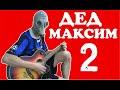 Дед Максим ЖИВОЙ ПРОДОЛЖЕНИЕ легендарной песни об огромном Х Е mp3