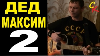 Дед Максим ЖИВОЙ!! ПРОДОЛЖЕНИЕ легендарной песни об огромном Х..Е!!