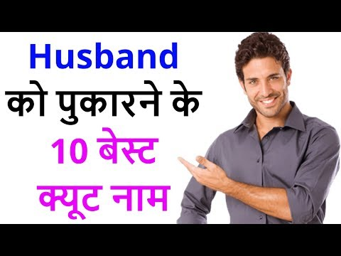 10 Cute Names For Husband | Husband Ko Kis Naam Se Bulaye? Nicknames For Husband