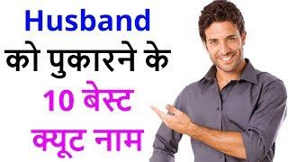 10-cute-names-for-husband-husband-ko-kis-naam-se-bulaye-nicknames-for-husband