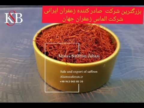 صادرات زعفران به هلند - Organic Saffron supplier in Netherlands