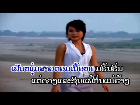 Sanay Sao Mae Haang - Pookaowun [Lao MV]