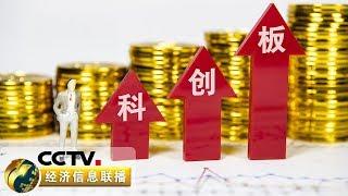 《经济信息联播》 20190726| CCTV财经