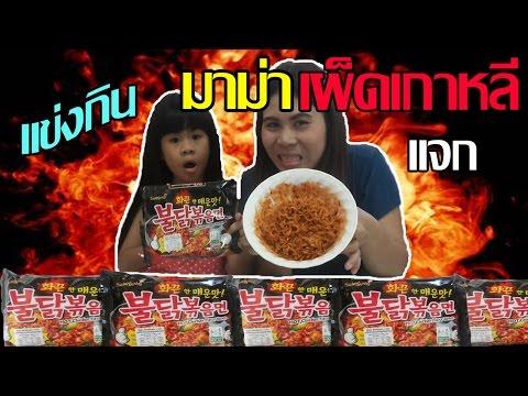 แข่งกิน มาม่าเผ็ดเกาหลี เผ็ดโคตร!!! SUPER SPICY KOREAN RAMEN..[แจก]...ท้ายคลิป | Baipor Channel
