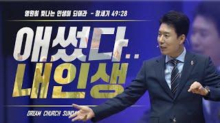 [김학중 목사] 2020/10/25(주일) 영원히 빛나는 인생이 되어라 I 꿈의교회 I 주일 오전
