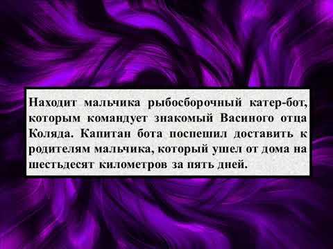Сочинение по рассказу В  Астафьева «Васюткино озеро»»