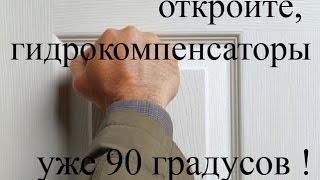 видео Гидротолкатели клапанов ГРМ ЗМЗ-409, устранение стука гидротолкателей