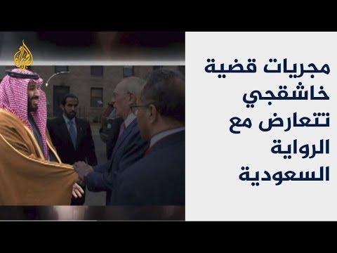 مجريات قضية خاشقجي تتعارض مع الرواية السعودية  - 16:55-2018 / 10 / 20