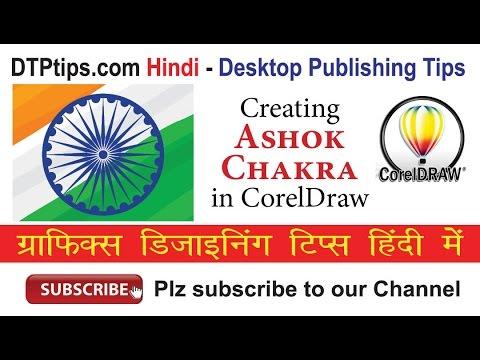 Learn CorelDraw in Hindi: Designing Ashok Chakra Using Duplicate Command