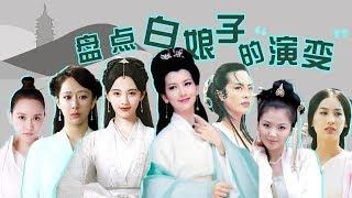 【剧照故事】白娘子的演变史,盘点22个版本的《白蛇传》丨XUDUBA