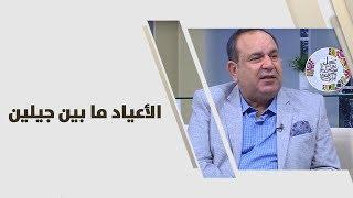 د. صبري اربيحات - الأعياد ما بين جيلين