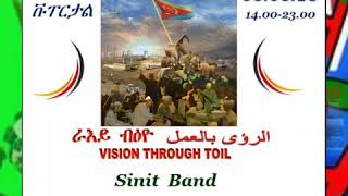 27th Eritrean Independance Day Event