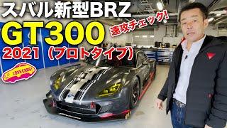 スバル 新型BRZ GT300 2021(プロトタイプ) を速攻チェック! LOVECARS!TV! 河口まなぶ が次期GTマシンを間近で見た!