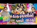 Dj Thakardhani No Pavo Vagyo Jignesh Kaviraj 2017 New Title Dj Gujarati Mix Songs Mp3