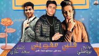 مهرجان قلبي مقويني | حوده اينو | شهاب الدين | سعد غازي|توزيع بروسلي|