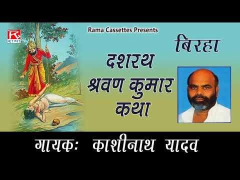Dashrath Shravan Kumar Katha Bhojpuri Purvanchali Birha Sung By Kashi Nath Yadav,
