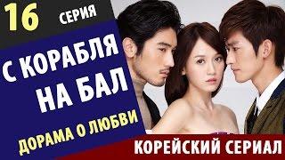 С КОРАБЛЯ НА БАЛ ► 16 Серия Корейские сериалы на русском Дорама новые корейские сериалы