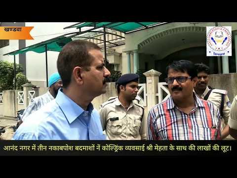 Khandwa news, व्यापारी के साथ लाखों की लूट का लाइव वीडियो।