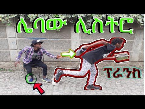 Ethiopia || Habesha Prank || ሌባው ሊስትሮ ፕራንክ|| New funny vine prank  Ethiopian comedy 2019 አስቂኝ
