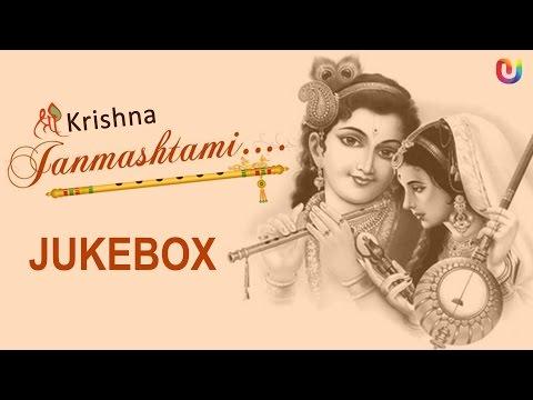 Krishna Bhajans - Krishna Janamashtami Songs - Non Stop Krishna Bhajans - Shri Krishna Amritwani