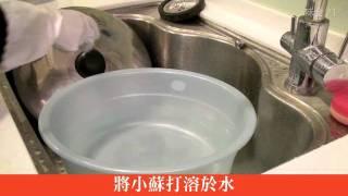 【味全TV】環保清潔:小蘇打