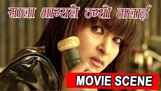 साला भाग्य ले ठग्यो मलाई | Jharana Thapa Best Acting | Nepali Movie FACEBOOK