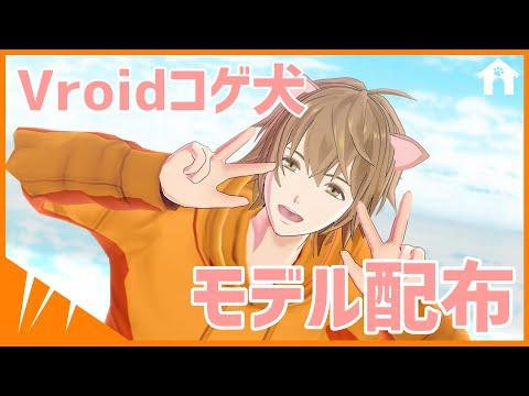 【モデル配布】コゲ犬Vroidモデル!使ってね!【VTuber】