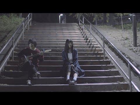 フィッシュライフ 『煙草とブランコ』 MV