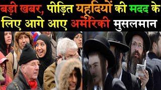 भारत के मुसलमान भी कर चुके हैं ऐसा, पर मीडिया नहीं दिखाएगा ?
