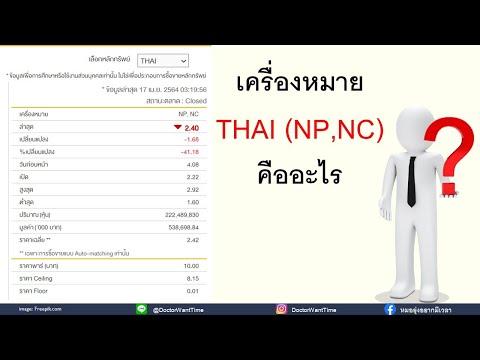 เครื่องหมาย THAI (NP, NC) คืออะไร