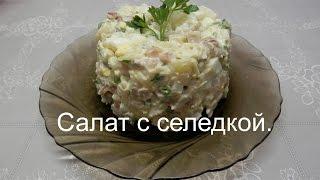Салат с селедкой на каждый день