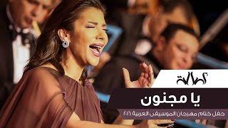 Assala - Ya Magnon [ Cairo Opera House 2016 ]