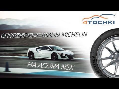 Спортивные шины Michelin на Acura NSX на 4 точки