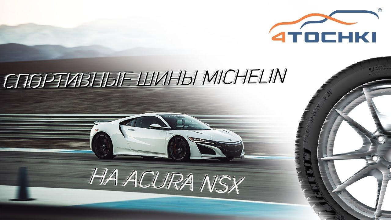 Спортивные шины Michelin на Acura NSX на 4 точки. Шины и диски 4точки - Wheels & Tyres