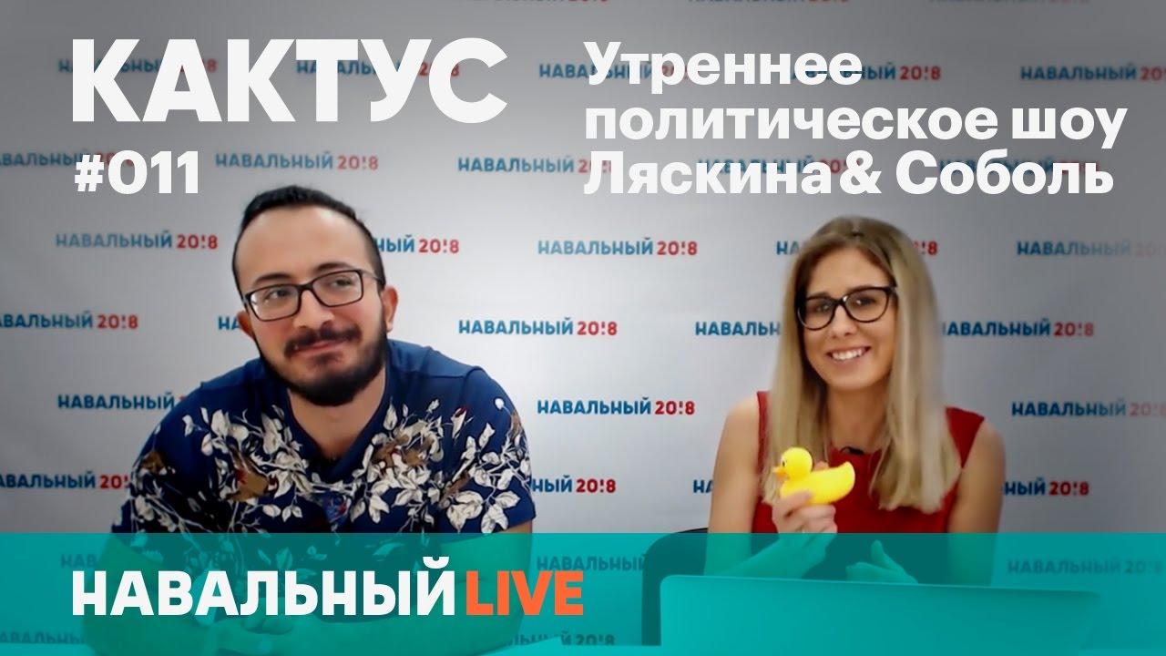 Кактус #011 Однокурсник Медведева, РПЦ и ещё один музей, новый соведущий из MDK и мнение Белковского
