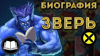 Зверь/Beast, Люди Икс/X-Men. Биография.