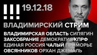 Владимирский стрим (19.12.2018) в 20:00