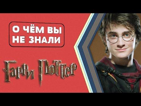 ТОП-5 Сумасшедших героев в Гарри Поттере