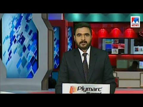 ഒരു മണി വാർത്ത   1 P M News   News Anchor - Ayyappadas  January 13, 2018