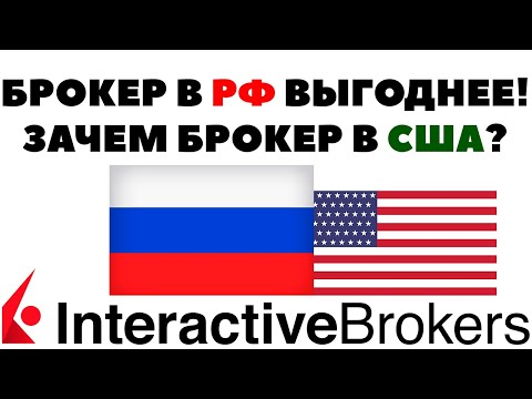 🙄👨💻Брокер в США Vs Брокер в РФ: Какого лучше выбрать