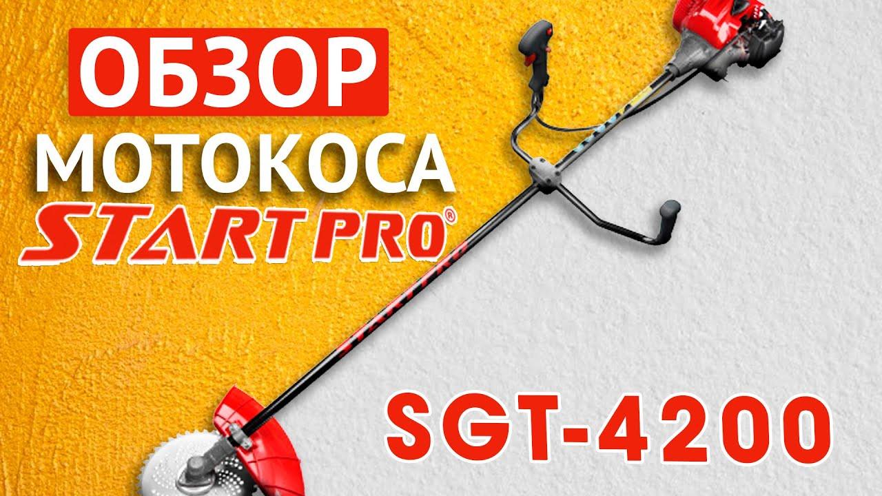 Обзор на Мотокосу Start Pro SGT - 4200