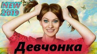 ПРЕМЬРА ПЕСНИ!! Послушайте! Девчонка - Александр Айвазов