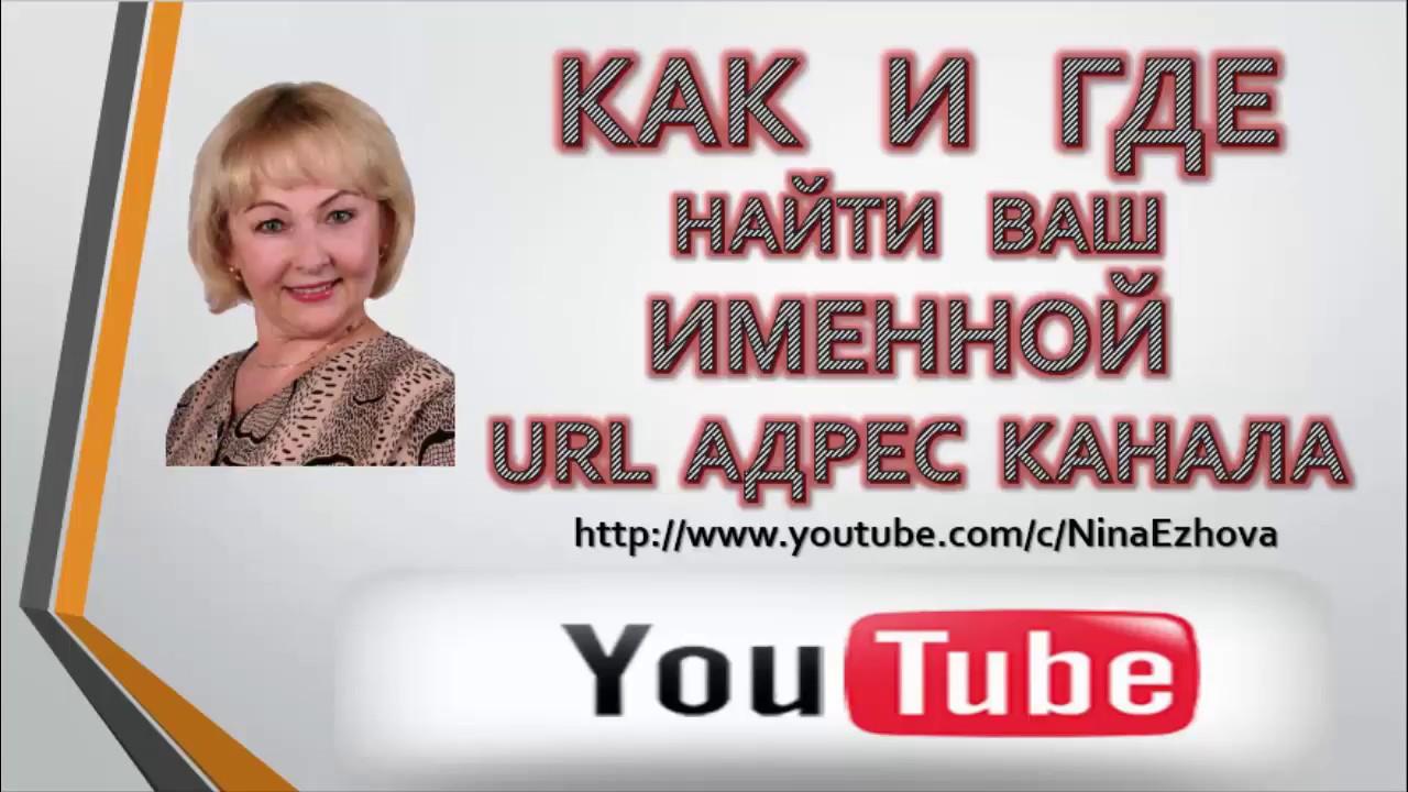КАК И ГДЕ НАЙТИ ИМЕННОЙ URL АДРЕС ВАШЕГО КАНАЛА You Tube ...