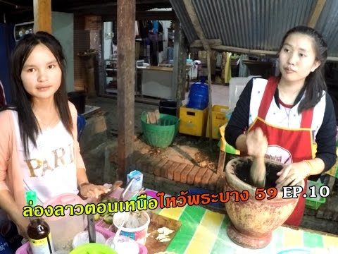ล่องลาวตอนเหนือไหว้พระบาง59 EP.10 สาวชนเผ่าแลนแตนพากินส้มตำลาวแซ่บเวอร์ตลาดมืดหลวงน้ำทา Night Market