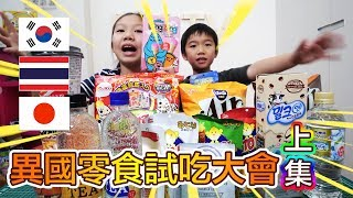 【MK TV】異國零食試吃大會 讓小朋友自已來評論零食的口味 不一樣的感受喔!泰國、韓國、日本零食餅乾來吃吃看!上集 #1