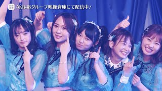 本日よりAKB48グループ映像倉庫にて配信が開始された「AKB48チームコンサート in 東京ドームシティホール チームB単独コンサート~女神は可愛いだけじゃない~」の ...