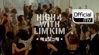 [MV] HIGH4, Lim Kim(하이포, 김예림) _ A Little Close(해요 말고 해)