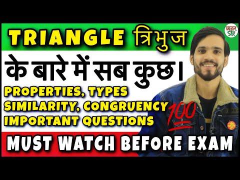 Triangle   Triangle Full Chapter/Tricks/Concept/Formula/Pythagoras Theorem   Triangle Class 10/9/8/7