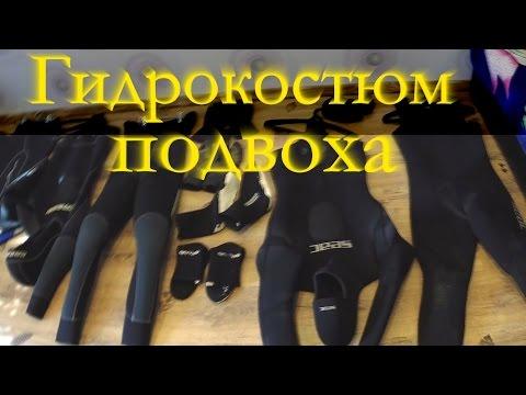 Гидрокостюм подводного охотника. Как выбрать гидрокостюм.