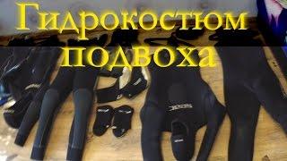 Гидрокостюм подводного охотника. Как выбрать гидрокостюм.(, 2015-04-03T13:41:11.000Z)